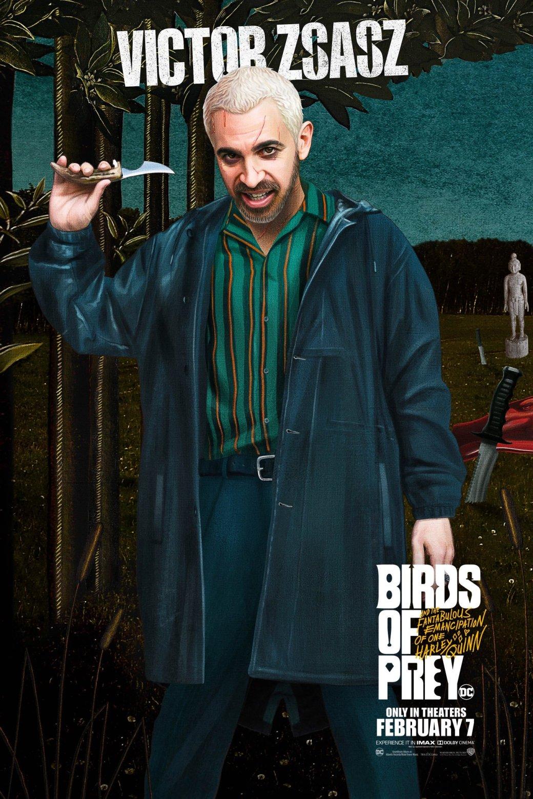Нановых постерах «Хищных птиц» показывают главных героинь излодеев