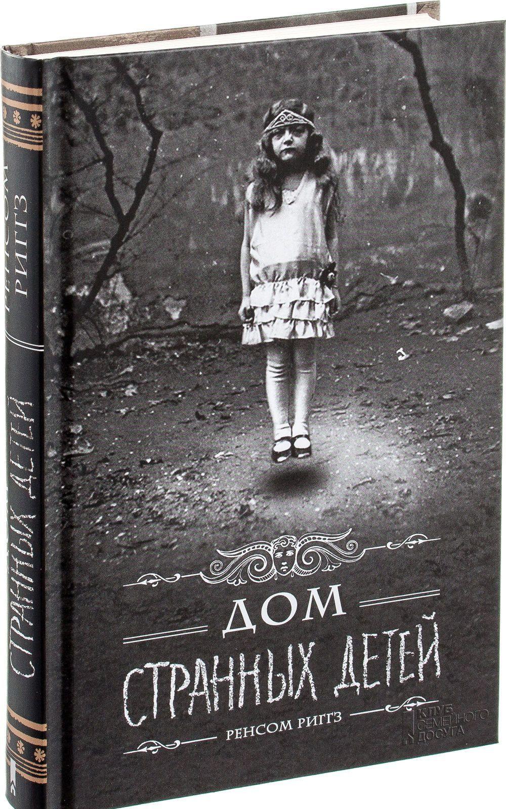 Лучшие подростковые книги вжанре фэнтези