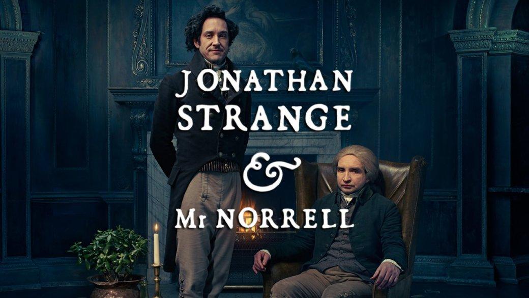 Рецензия на «Джонатана Стренджа и мистера Норрелла»