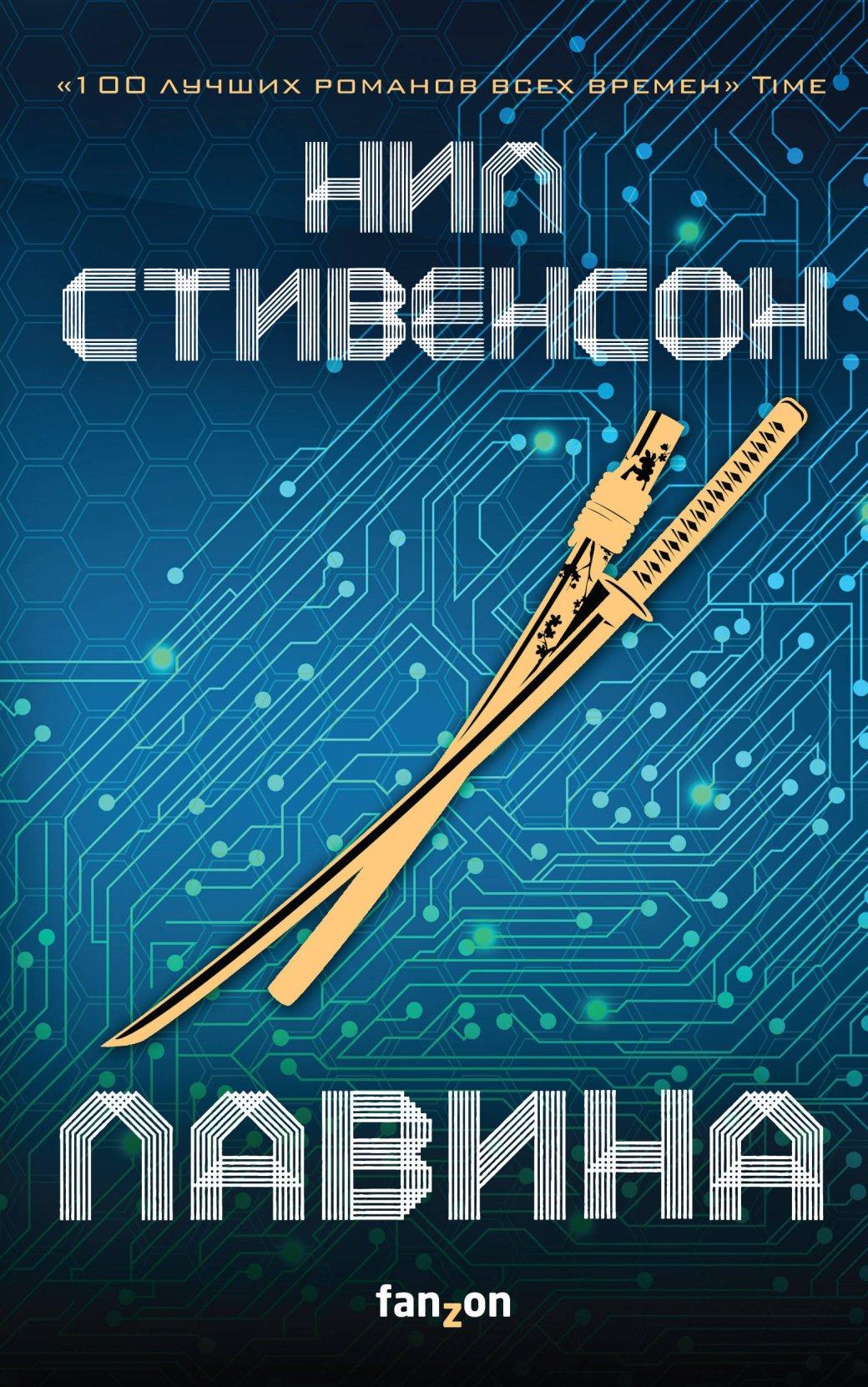 Приквел «Игры престолов» и классика посткиберпанка. Книги, которые собирается экранизировать HBO