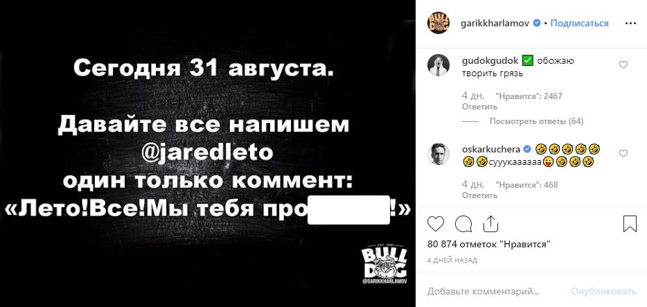 Гарик Харламов продолжает атаковать инстаграмы западных звезд. Теперь под ударом Джаред Лето