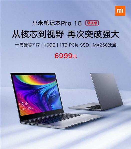 Xiaomi представила ноутбук MiNotebook Pro напроцессорах Intel Core 10-го поколения