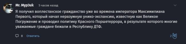 Вестник Воплестана. - Изображение 15
