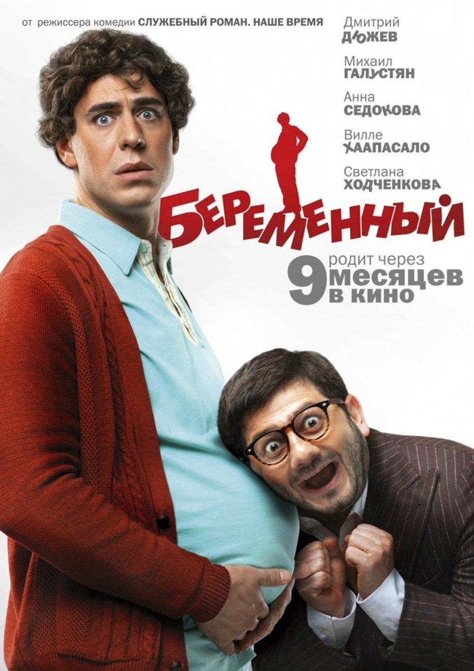 Самые безумные фильмы Сарика Андреасяна: от«Беременного» до«Того еще Карлосона!»