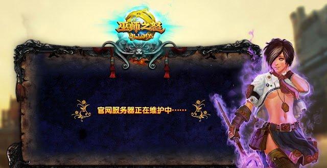 Разработчики Аллодов опровергли слухи о запрете игры в Китае