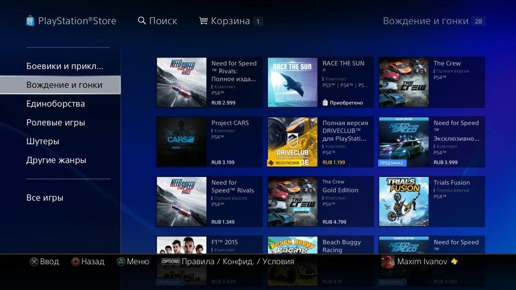 Как загрузить бесплатную версию Driveclub на PS4