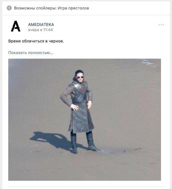 «ВКонтакте» предупреждает оспойлерах к7 сезону «Игры престолов»