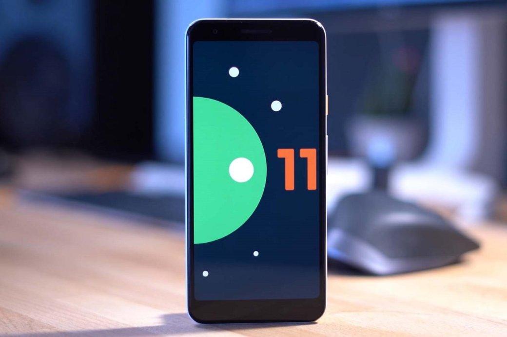 Опубликован внушительный список смартфонов, которые первыми получат Android11
