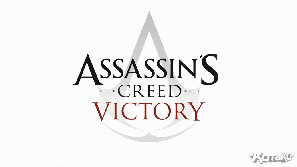 События следующей части Assassin's Creed развернутся в Лондоне
