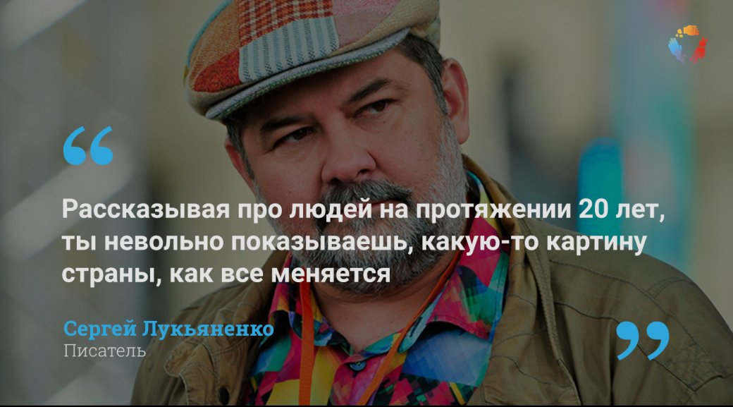 Интервью «Канобу» сСергеем Лукьяненко: «Явсегда знал, что уДозоров огромный потенциал»