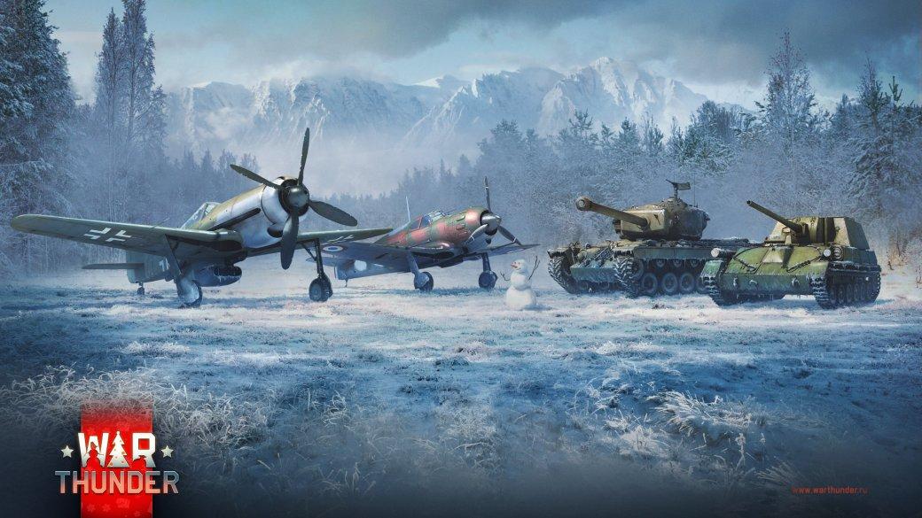 ВWar Thunder началось «Новогоднее приключение»