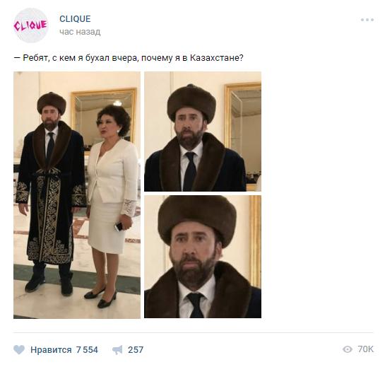 Николас Кейдж посетил Казахстан иеще раз стал мемом